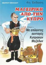 Μαγειρική από την Κύπρο