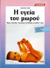Η υγεία του μωρού