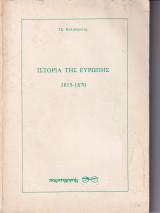 ΙΣΤΟΡΙΑ ΤΗΣ ΕΥΡΩΠΗΣ 1815-1870 (ΠΡΩΤΟΣ ΤΟΜΟΣ)