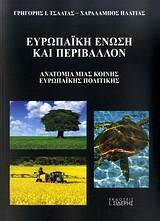 Ευρωπαϊκή Ένωση και περιβάλλον