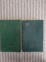 Βιβλιοθήκη του Τεχνίτη, Κινητήριες Μηχανές Τόμος Α&Β