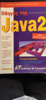 Οδηγός της Java 2 - Τα πάντα για αρχάριους προγραμματιστές