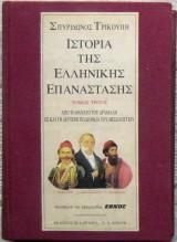 Ιστορία της ελληνικής επανάστασης - Σετ 4 τόμων