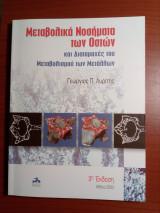 Μεταβολικά Νοσήματα των Οστών και Διαταραχές του Μεταβολισμού των Μετάλλων