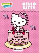 Hello Kitty: Γλυκιά σαν καραμέλα