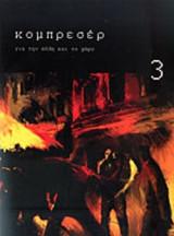 ΚΟΜΠΡΕΣΕΡ, ΤΕΥΧΟΣ 3, ΙΑΝΟΥΑΡΙΟΣ 2012