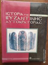 Ἱστορία τῆς Βυζαντινῆς Αὐτοκρατορίας Τόμος Ε΄