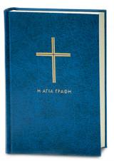 Η Αγία Γραφή χωρίς Δευτεροκανονικά βιβλία