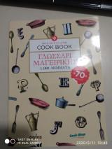 Γλωσσάρι μαγειρικής cook book