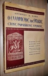 Ο Ελληνισμός της Θράκης στους Ρωμαϊκούς Χρόνους (146 π.Χ.-330 μ.Χ.) (Τόμος Α')