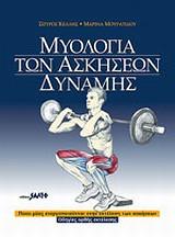 Μυολογία των ασκήσεων δύναμης