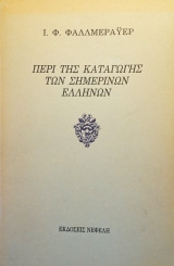 Περί της καταγωγής των σημερινών Ελλήνων