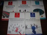 Μάνατζμεντ και Στρατηγική Επιχειρήσεων (5 τόμοι)
