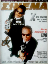 Σινεμά #83, Οκτώβριος 1997