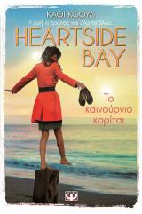 Heartside bay 1 - το καινούργιο κορίτσι