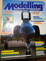Modelling Περιοδικο Μοντελισμου Τευχος 04