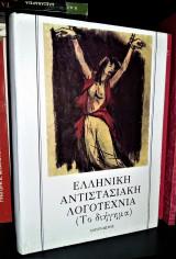 Ελληνική Αντιστασιακή Λογοτεχνία (Το διήγημα) [Τόμος Γ']