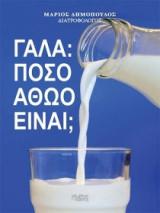 Γάλα: Πόσο αθώο είναι;