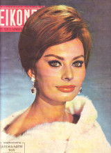 Εικονες τεύχος 324 του 1962