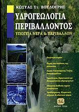 Υδρογεωλογία περιβάλλοντος. Υπόγεια νερά και περιβάλλον