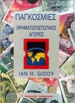 Παγκόσμιες χρηματοπιστωτικές αγορές