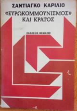 Ευρωκομμουνισμός και Κράτος