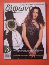 Δίφωνο Τεύχος 90 Μάρτιος 2003