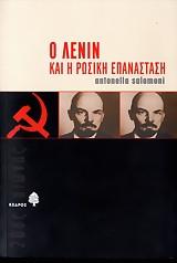 Ο Λένιν και η ρωσική επανάσταση