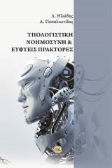 Υπολογιστική Νοημοσύνη & Ευφυείς Πράκτορες