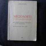 Μεσολόγγι-δύο κεφάλαια της ιστορίας του (Κανίνιας Σπύρος)