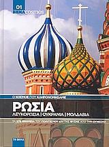 Ο κόσμος που κληρονομήσαμε: Ρωσία, Λευκορωσία, Ουκρανία, Μολδαβία