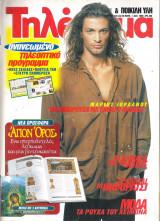 Περιοδικό Τηλέραμα τεύχος 1134