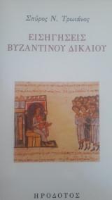 Εισηγήσεις βυζαντινού δικαίου