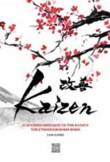 Κaizen - Μικρά βήματα, μεγάλοι στόχοι - Η ιαπωνική μέθοδος που θα αλλάξει τη ζωή σας