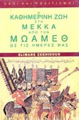 Η καθημερινή ζωή στη Μέκκα από τον Μωάμεθ ως τις μέρες μας