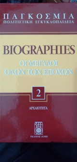 Biographies - Οι μεγάλοι όλων των εποχών 2