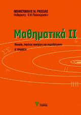 Μαθηματικά ΙΙ β έκδοση
