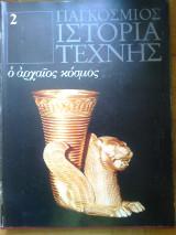 Παγκοσμιος ιστορια τεχνης 2- ο αρχαιος κοσμος