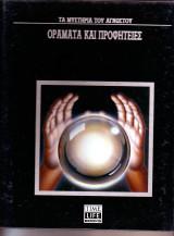 Τα μυστήρια του αγνώστου: Οράματα και Προφητειες