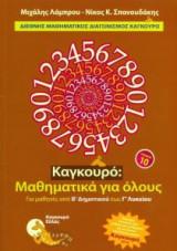 Καγκουρό: Μαθηματικά για όλους (Τόμος 10)