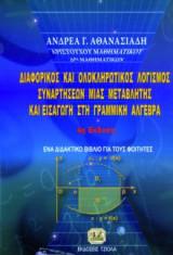 Διαφορικός και ολοκληρωτικός λογισμός συναρτήσεων μιας μεταβλητής και εισαγωγή στη γραμμική άλγεβρα