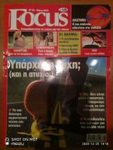 Focus Τεύχος 51