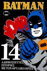 Βιπερ Batman - 14 Αδημοσίευτες Ιστορίες