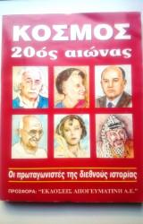 Κόσμος 20ος αιώνας - Οι πρωταγωνιστές της διεθνούς ιστορίας