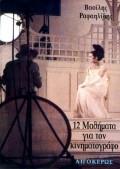 12 μαθήματα για τον κινηματογράφο
