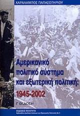 Αμερικανικό πολιτικό σύστημα και εξωτερική πολιτική:1945-2002