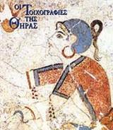 ΟΙ ΤΟΙΧΟΓΡΑΦΙΕΣ ΤΗΣ ΘΗΡΑΣ (ΑΓΓΛΙΚΑ)
