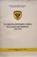 Το Εκστρατευτικόν Σώμα Ελλάδος εις Κορέαν (1950-1955)