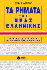Τα ρήματα της νέας ελληνικής