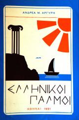 Ελληνικοί παλμοί